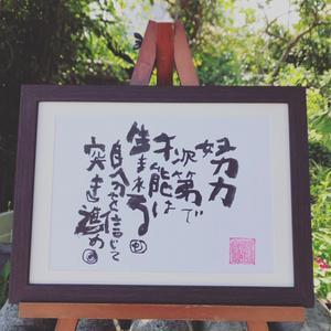 沖縄で元気が出る言葉創作中。いち
