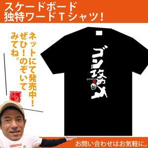 ゴン攻め!Tシャツ