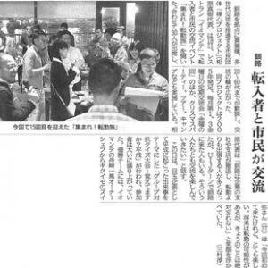 「2019集まれ!転勤族」を釧路新聞に掲載していただきました!