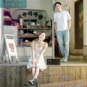韓国映画「ユ・ヨルの音楽アルバム」