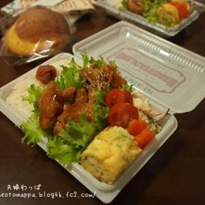 2月12日 鶏の照り焼き弁当とスイートブール