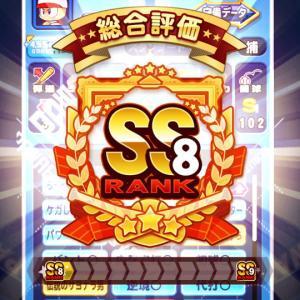 パワプロアプリ 新青道高校で凡才SS8捕手を育成 色々微妙でも伸びるのがこの高校、後は経験点を出せば勝てる!【デッキ画像】
