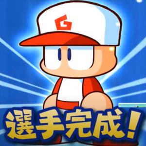 パワポケ新作「パワプロクンポケットR(パワポケR)」発売決定!! 任天堂E3ダイレクトでまさかの電撃発表、今冬発売!