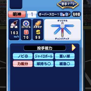 パワプロアプリ フリート高校の甲子園決勝で出てくるゲノム明神の能力(投手・野手) ミオストレート強いです【画像】