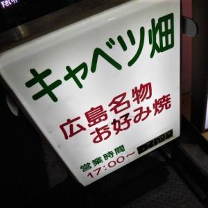 キャベツ畑の広島お好み焼き