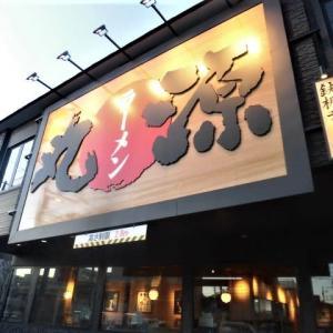 丸源ラーメン激辛超麻辣担々麺