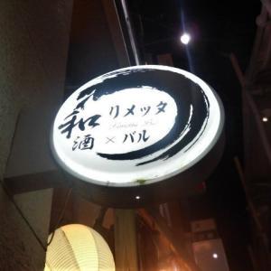 日本酒の美味しい「リメッタバル」