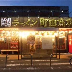 由比ガ浜のラーメン町田商店
