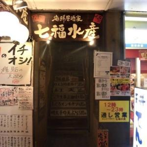 海鮮居酒屋「七福水産」