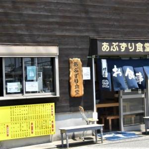 葉山のあぶずり食堂