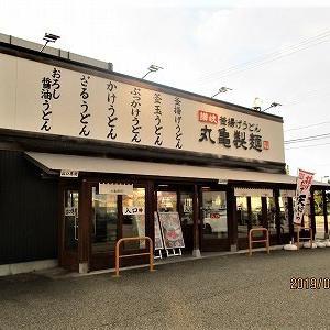 季節うどん売切れで、いつもの ~ 丸亀製麺(畝田店)