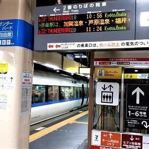 大阪日帰り!JRの旅といえば駅弁