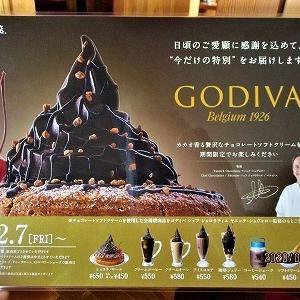 ゴディバのチョコレートソフトクリーム!~ コメダ珈琲店(直江店)