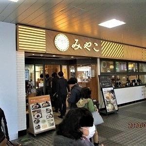 東京日帰り出張のお昼は品川駅で!~ みやこ(品川店)