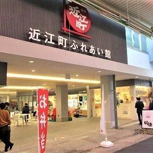 近江町市場に「ふれあい館」オープン!