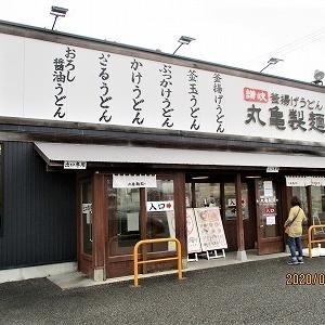 三密避けてササっとうどん!~ 丸亀製麺(畝田店)
