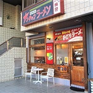屋台仕込みのチャーシューメン、夜の部再開!~ ナンチャン(松村店)