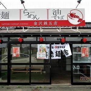 看板メニューの濃厚海老つけ麺!~ 札幌海老麺舎(金沢銭五店)