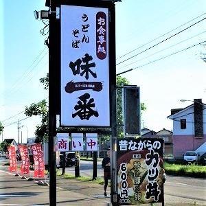 看板メニューは昔ながらのカツ丼!~ 味一番(桂店)
