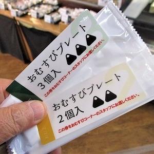 おむすびプレートでお手軽ランチ!~ むつぼしマーケット(松任本店)