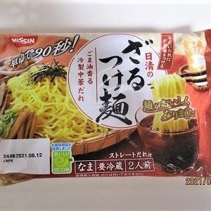 自宅でざるつけ麺!スーパー餃子&551豚まん