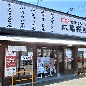 つるんと冷たいうどんをテイクアウト!~ 丸亀製麺(畝田店)