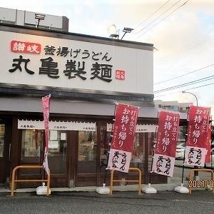 カレーうどん2種テイクアウト ~ 丸亀製麺(畝田店)
