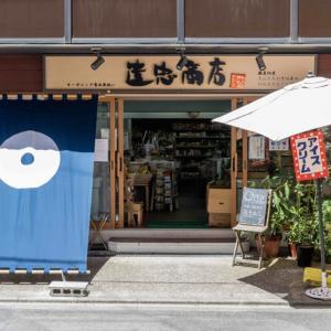 【水天宮・人形町エリア】遠忠商店様で販売開始しました!