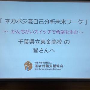 千葉県東金高校にてネガポジ自己分析