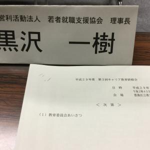 豊島区教育委員会で研修