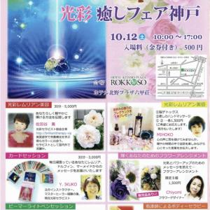 明日10月 12日 土曜日「光彩癒しフェア 神戸」に出演します\(^o^)/