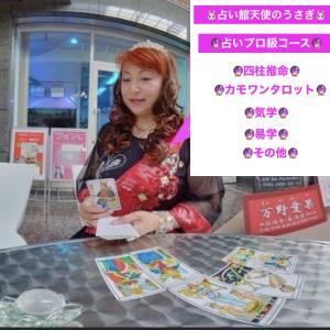 """zoom鑑定占いを勉強してみませんか?"""
