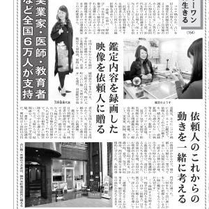 """""""#日刊ケイザイ新聞に記事を載せて頂きましたありがたいです。"""""""