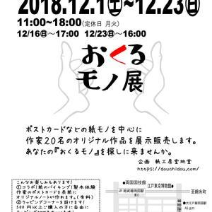 『おくるモノ展』会期延長のお知らせ