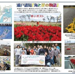 夢メッセの「花と緑のココロ博」で活動が紹介されました!