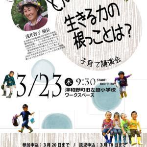 【生きる力の根っことは?】浅井智子さん講演会のお知らせ