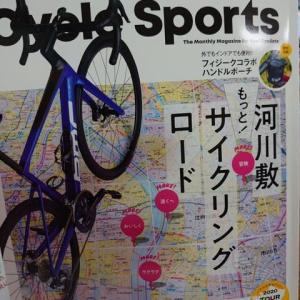 本日発売のcyclesports11月号