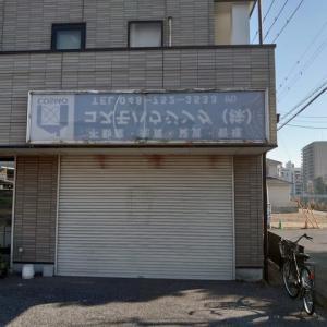 輪工房春日部店は移転いたします