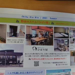 ちばりんりん(千葉県サイクリング協会会報)を見ていたら