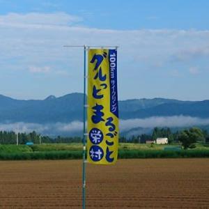 栄村のイベントは、今年は中止となります