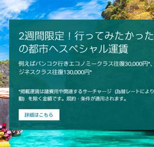キャセイパシフィック航空は、往復30,000円~のスペシャル運賃を販売、ヨーロッパ5都市は往復52,000円~!
