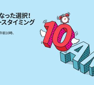 イースター航空は、日本~勧告韓国線が片道600円~のセールを開催!