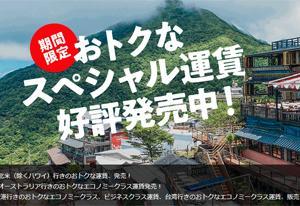 JALは、期間限定のスペシャル運賃を販売、ホノルル線が55,000円~、台北線が25,000円~!