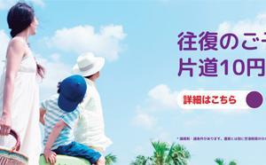 香港エクスプレス航空は、片道10円セールを開催!