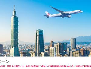 チャイナエアラインは、日本~台湾線が、片道10,000円~のキャンペーンを開催!