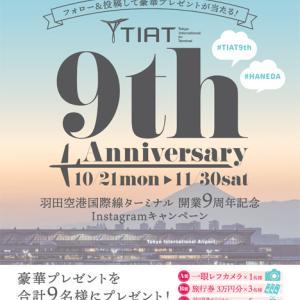 羽田空港は、SNSへのフォロー&投稿で、旅行券や豪華賞品がプレゼントされるキャンペーンを開催!