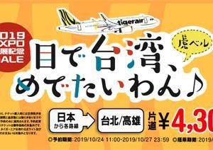 タイガーエア台湾は、日本~台北・高雄線が片道4,300円~のセールを開催!