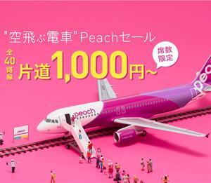 ピーチは、全40路線が片道1,000円~の空飛ぶ電車セールを開催!