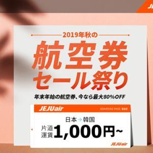 チェジュ航空は、年末年始の韓国線が片道1,000円~のセールを開催、グアム線も対象!