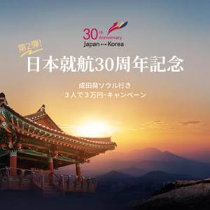 アシアナ航空は、成田発ソウル行きが3名で往復3万円~のキャンペーンを開催しています!